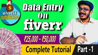 Data Entry & Freelance Jobs on Fiverr [ Tutorial - Part 1]