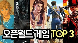 시청자가 뽑는 최고의 오픈월드 게임 TOP 3