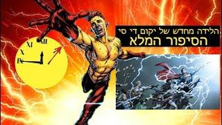 הלידה מחדש של יקום די סי!!!! (DC Universe Rebirth) | הסיפור המלא!