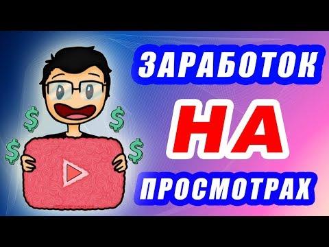Как заработать ДЕНЬГИ на просмотрах видео БЕЗ вложений