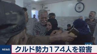 トルコのシリア攻防 大統領「クルド勢力174人を殺害」