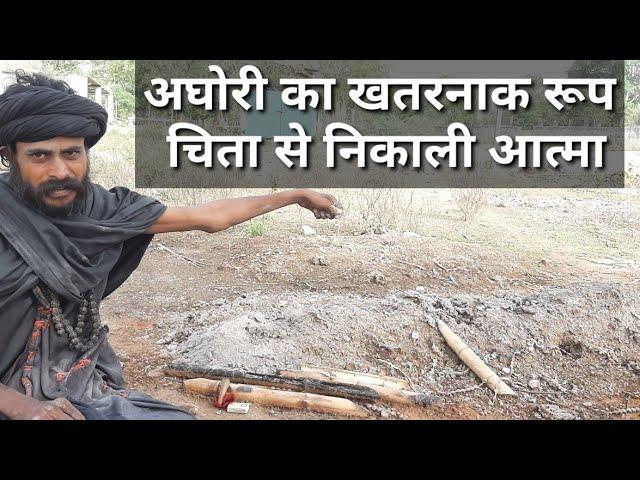 Mystery Of shamsan in Aghori Baba || Aghori Baba || Aghori || Tantri || Shamsan ||