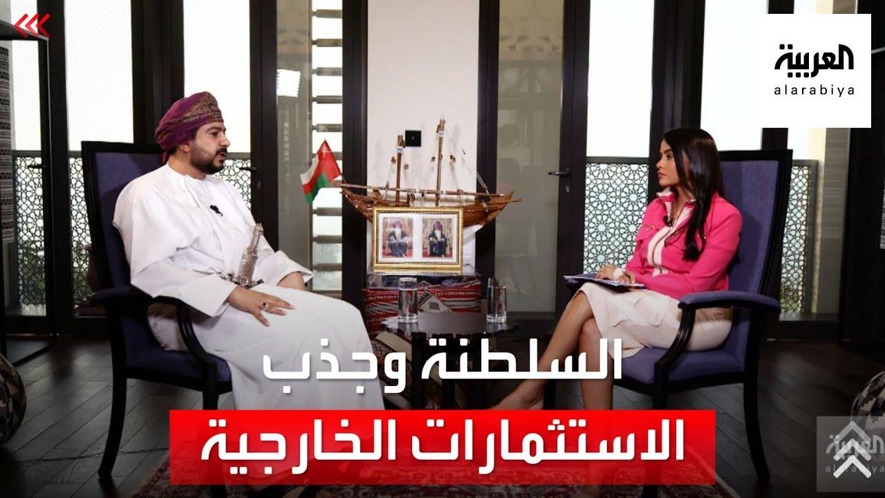 الأحداث السياسية هل لها أثر برؤية السلطنة باستقطاب المستثمر الخارجي، وزير عماني يجيب لموفدة العربية