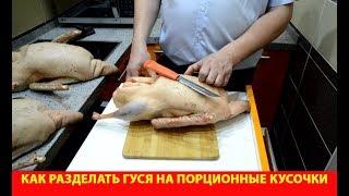 Как правильно разделать гуся на порционные кусочки