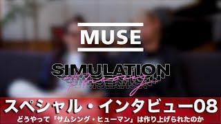 MUSE - どうやって「サムシング・ヒューマン」は作り上げられたのか【スペシャル・インタビュー】