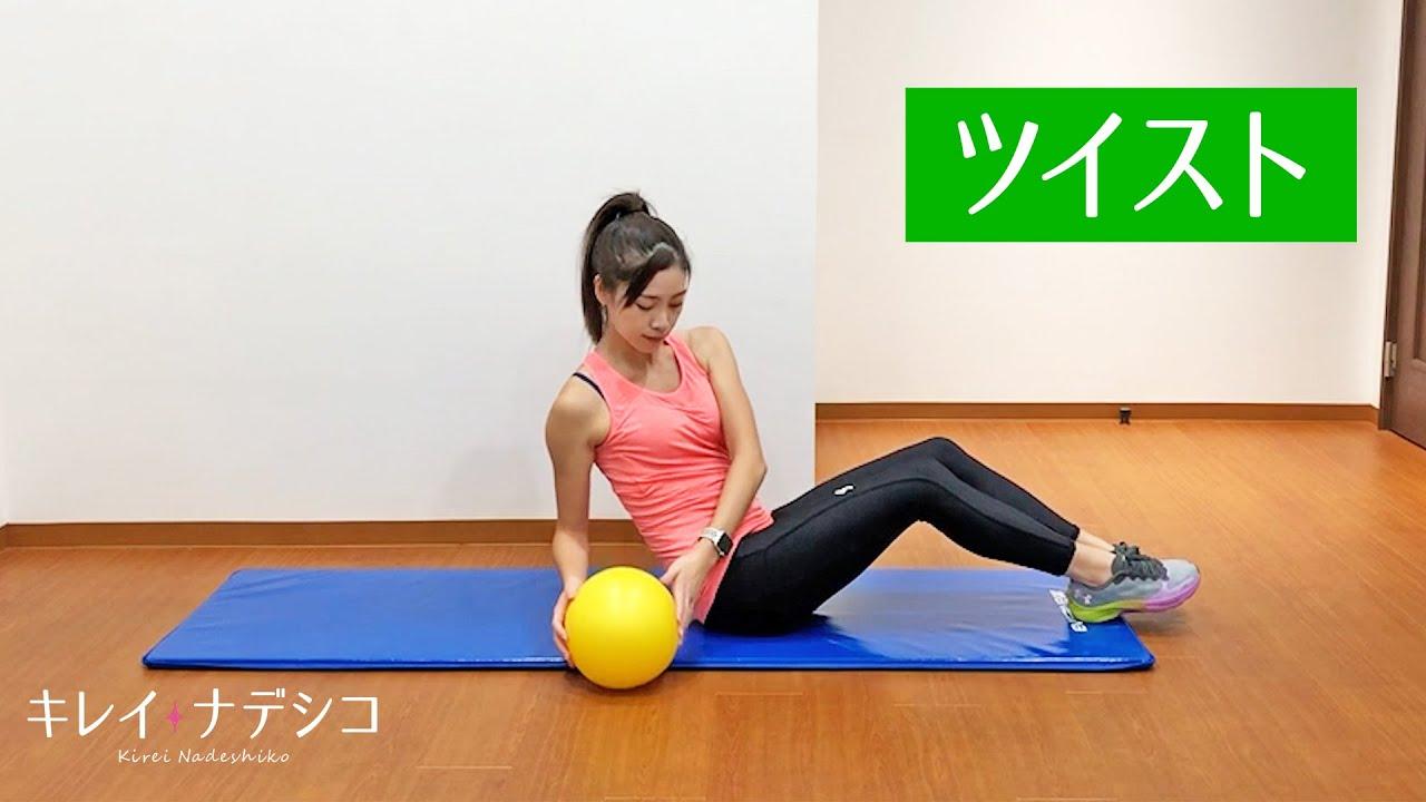 【腹筋】身体をひねってくびれを手に入れよう | ツイストのやり方【キレイナデシコ Fitness】