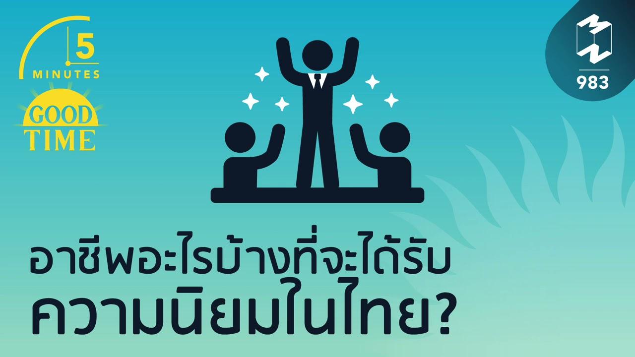 อาชีพอะไรบ้าง ที่จะได้รับความนิยมในไทย? | 5 Minutes Podcast EP.983