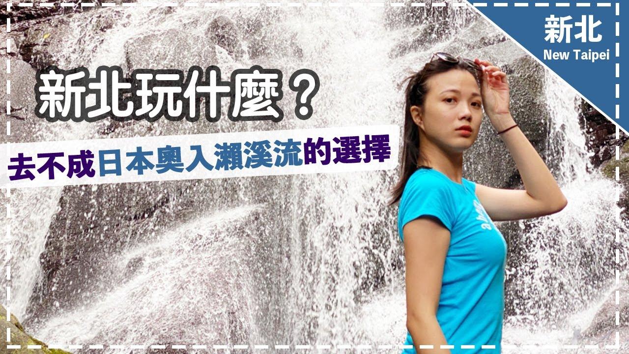 【步道一日遊】去不成奧入瀨溪流就來青山瀑布!免曬太陽步道