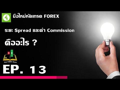 Forex ตอนที่ 13 : ระยะ Spread และค่า Commission  คืออะไร ? มีผลอะไรกับธนาคารและโบรกเกอร์ ?