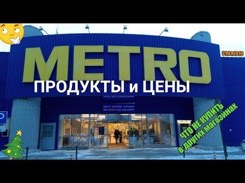 МЕТРО Екатеринбург | Цены на продукты и не только