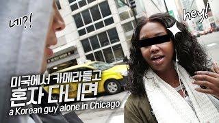 미국에서 한국인이 혼자 카메라 들고 다니면 흔히 생기는 일, 여행 브이로그 travel vlog a Korean guy alone in Chicago