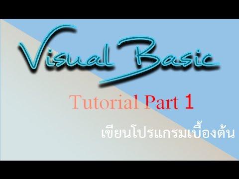 เขียนโปรแกรมเบื้องต้น Vb 2010