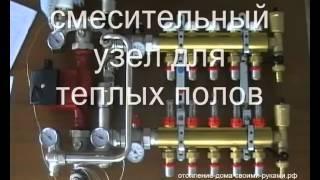 видео Смесительный узел для теплого пола