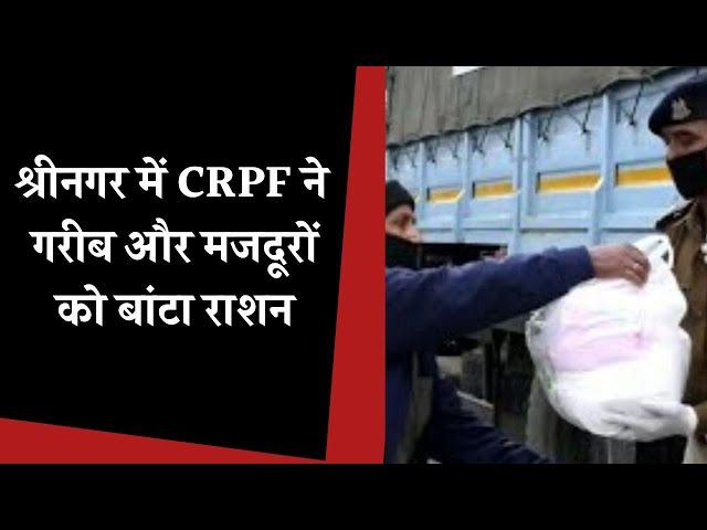Srinagar में CRPF  ने बांटा Migrant workers को राशन