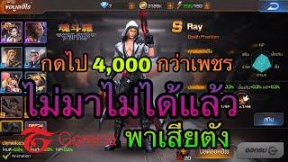 Contra Return : Ray กดไป 4,000 เพชร