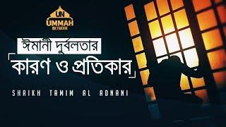 ঈমানী দুর্বলতার কারন ও প্রতিকার ᴴᴰ ┇ by Shaikh Tamim Al Adnani ┇ Ummah Network Video