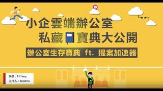 【小企雲端辦公室 私藏寶典大公開👂】辦公室生存寶典 ft. 提案加速器 thumbnail