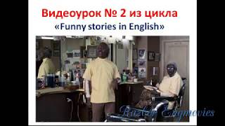 "Видеоурок № 2 из серии ""Funny stories in English""/ ""Весёлые истории на английском"". Barber"