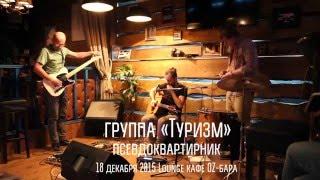 группа Туризм акустический концерт на  Псевдоквартирнике