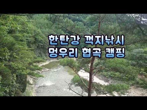 한탄강 낚시 캠핑 / 꺽지낚시 / 꽝낚시 / 삼겹�