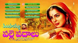 Telugu Janapadalu||Munayya Palle Padalu||Telugu Folk Songs||Janapadalu Jukebox||