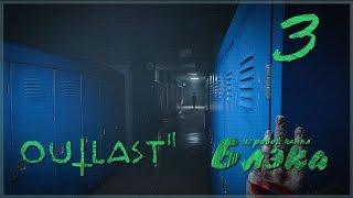 Школа е*нутых приходов ● Outlast 2 #3