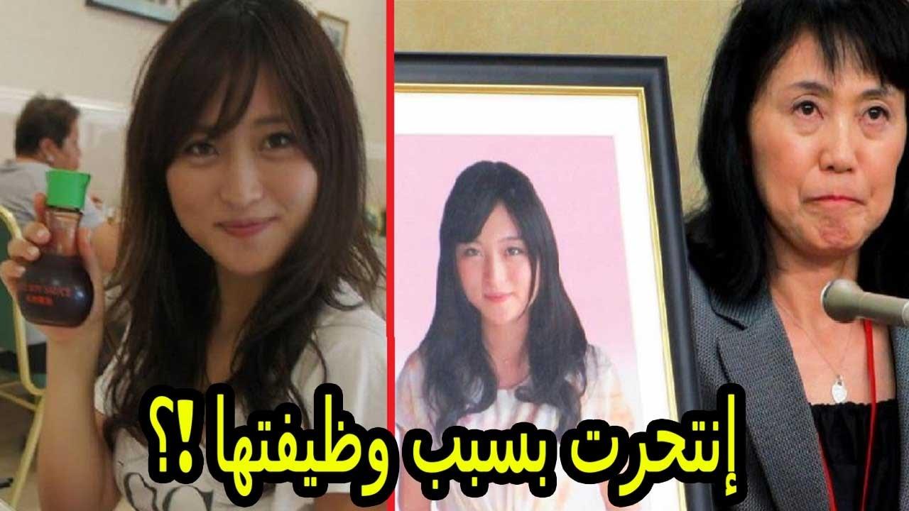 هذه الشابة اليابانية إنتحرت بشكل مأساوي بسبب وظيفتها !!؟ ● الجانب المظلم لكوكب اليابان !