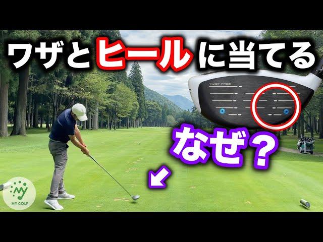 ドローを極めしプロゴルファーが曲げたくない時に繰り出す天才的技術【ドライバー ヒール】