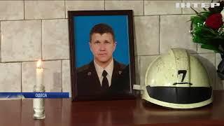 В Одесі попрощалися з рятувальником ДСНС Сергієм Шатохіним