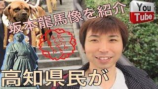 【坂本龍馬の説明】 坂本 龍馬(さかもと りょうま、天保6年11月15日(新...