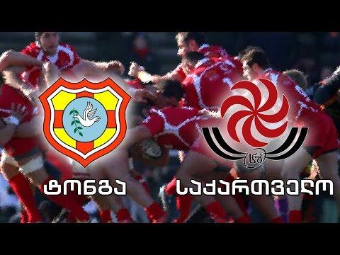 რაგბი. ტონგა - საქართველო / Rugby. Tonga vs Georgia. 2016, 06/18