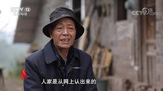 《道德观察(日播版)》 20191218 无名氏58号| CCTV社会与法