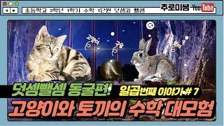 7화-고양이와 토끼의 수학 대모험, 덧셈뺄셈 동굴편