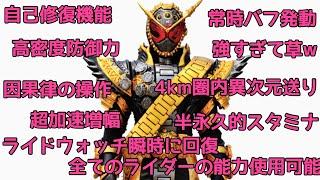 ジオウの各フォーム公式スペックページ https://www.tv-asahi.co.jp/zi-o/rider/zi-o/
