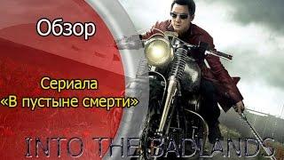 Обзор сериала «В пустыне смерти» / Into the badlands