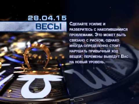 Поздравления по гороскопу