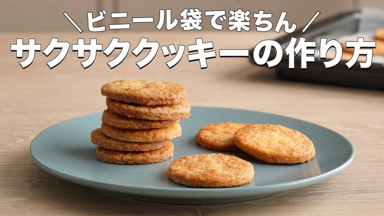 作り方 簡単 な クッキー の
