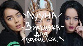 видео Макияж для брюнеток с карими, зелеными, и голубыми глазами. Советы и рекомендации.