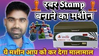 Best Polymer stamps Making Machine रबर मोहर बनाने वाली मशीन