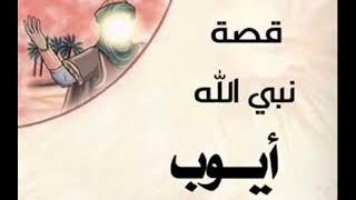 Sidna Ayoub chanson  Histoire prophète Ayoub 2e partie
