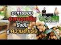 วิถีทิศเกษตรไทย ตอน อาหารรอง-อาหารเสริม