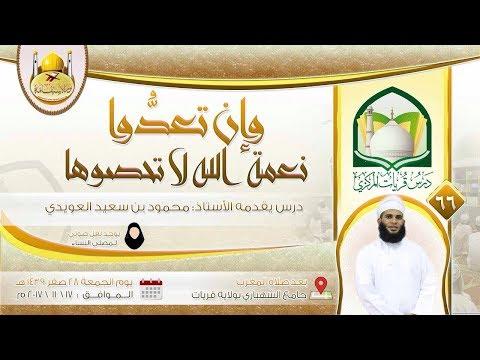 (66) وإن تعدوا نعمة الله لا تحصوها أ. محمود العويدي