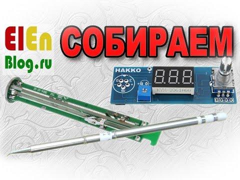 HAKKO T12 KIT (Сборка с пояснениями от разработчика)