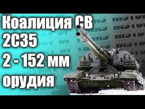 Коалиция СВ 2С35 - Два 152 мм Орудия!