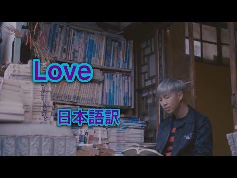 【BTS】【Love】 Trivia 承 : Love [日本語訳]