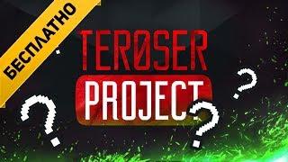Teroser Project увели мошенники! РАЗДАЧА КНИГИ (бесплатно)
