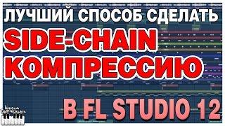 SIDE-CHAIN КОМПРЕССИЯ В FL STUDIO 12 - ВИДЕОУРОК