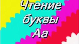 Читання букви Aa. Типи складів.