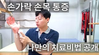 손가락 손목 통증 나만의 치료비법 공개