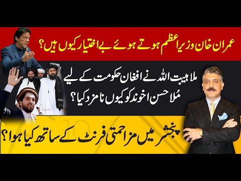 Why is Imran Khan powerless???